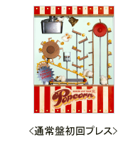 Popcorn 初回ジャケ写.png